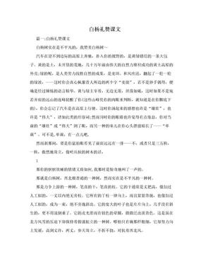 白杨礼赞课文.doc