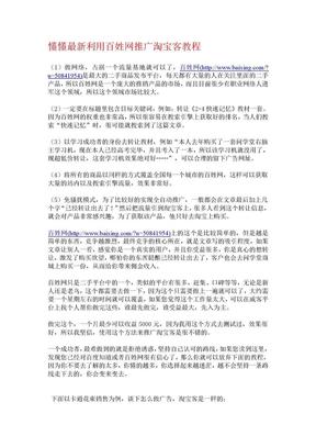 百姓网推广淘宝客教程.doc