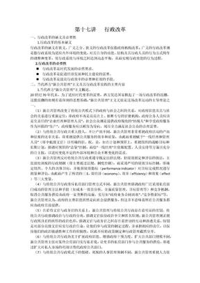 第十七讲   行政改革.docx