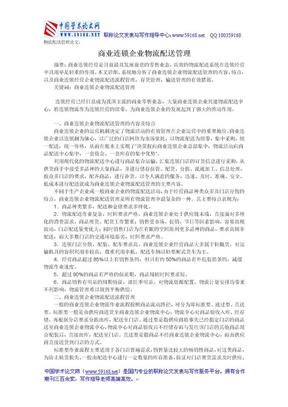 物流配送管理论文:商业连锁企业物流配送管理.doc