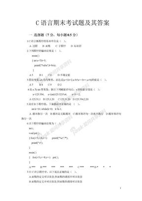 c语言期末考试题及其答案.doc