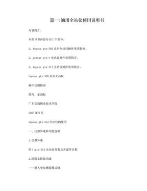 全站仪使用说明书(共3篇).doc