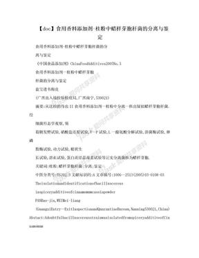 【doc】食用香料添加剂-桂粉中蜡样芽胞杆菌的分离与鉴定.doc