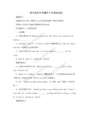 初中英语中考题库9非谓语动词.doc