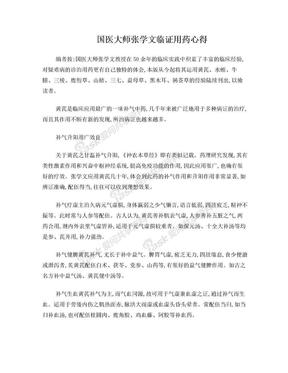 国医大师张学文临证用药心得.doc