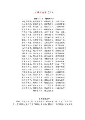 杜牧诗全集(上).doc