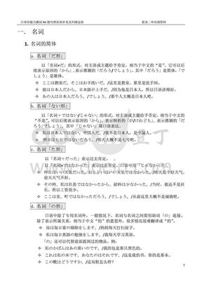 [日语学习]N5语法总结.pdf