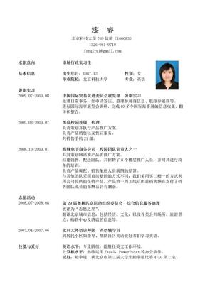 简历简历邮件模板.doc