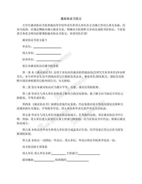 就业协议书范文.docx