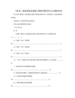 [论文] 国家电机及系统工程技术研究中心(定稿)0830.doc