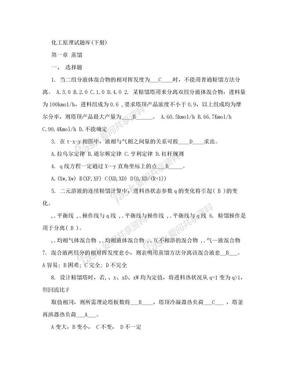 化工原理试题库答案(下册_总).doc