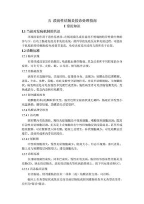 溃疡性结肠炎接诊处理指南.doc