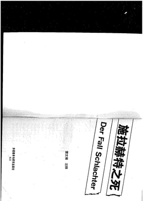 德语初级读物-施拉赫特之死.pdf