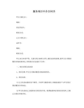 服务项目中介合同书-保洁项目(律师版).doc