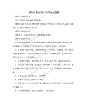描写母亲白发的句子[权威资料].doc