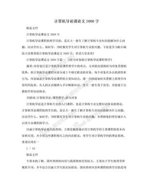 计算机导论课论文3000字.doc