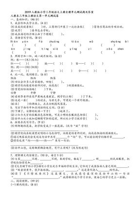 2019人教版小学三年级语文上册全册单元测试题及答案.doc