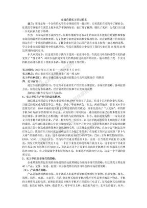市场营销实习日记范文.doc
