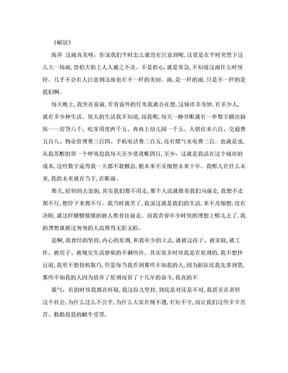 海萍台词独白.doc