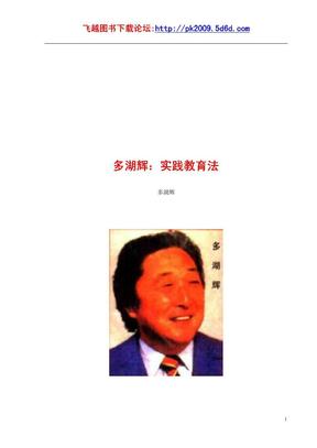 多湖辉 实践教育法.pdf