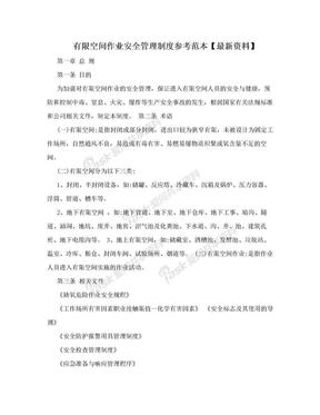 有限空间作业安全管理制度参考范本【最新资料】.doc