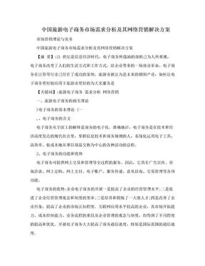 中国旅游电子商务市场需求分析及其网络营销解决方案.doc