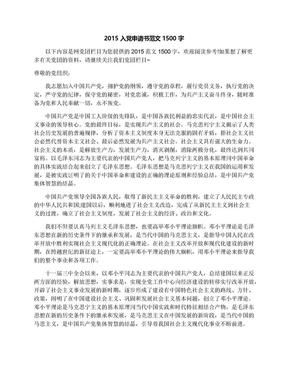 2015入党申请书范文1500字.docx