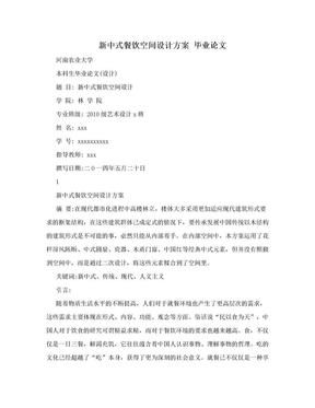 新中式餐饮空间设计方案  毕业论文.doc