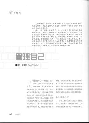 管理自己-(美)德鲁克.pdf