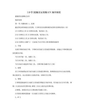 [小学]蓝魅星辰量贩KTV规章制度.doc