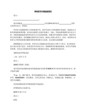 学校实习介绍信的范文.docx