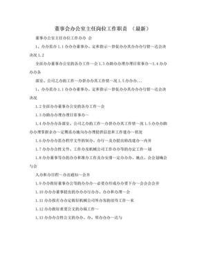 董事会办公室主任岗位工作职责 (最新).doc
