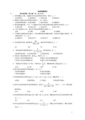 自动控制原理八套习题集.doc