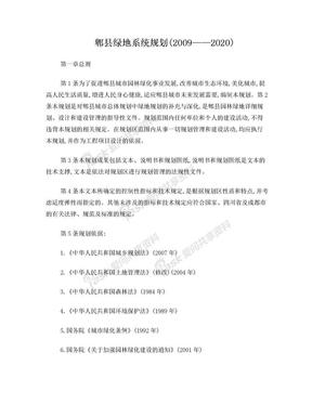 郫县绿地系统规划(2009-2020).doc