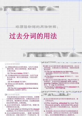 高考语法复习过去分词的用法课件 新课标 人教版.ppt