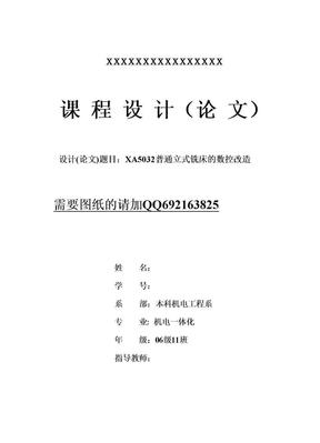 普通立式铣床的数控改造(毕业设计).doc