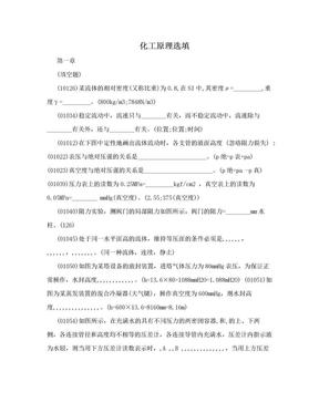 化工原理选填.doc