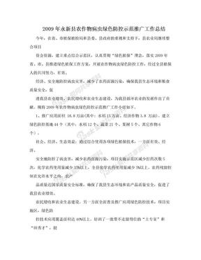 2009年永新县农作物病虫绿色防控示范推广工作总结.doc