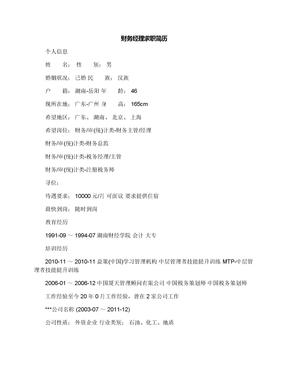 财务经理求职简历.docx