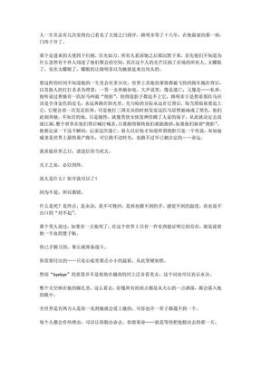 龙族前传——哀悼之翼.pdf
