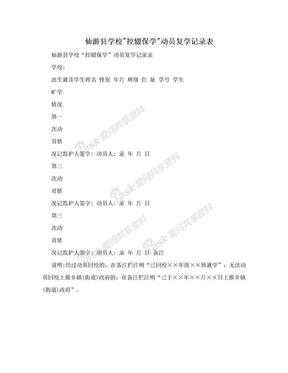 """仙游县学校""""控辍保学""""动员复学记录表.doc"""