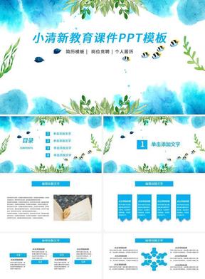 绿色植物小清新教育课件PPT模板.pptx