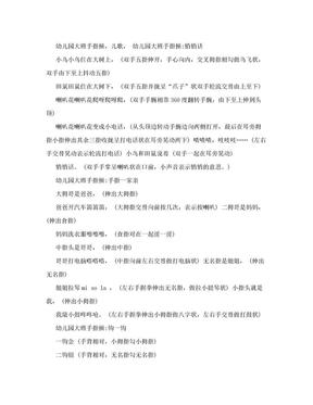 幼儿园大班手指操(儿歌).doc