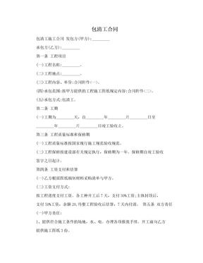 包清工合同.doc