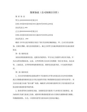 保密协议(公司间项目合作).doc