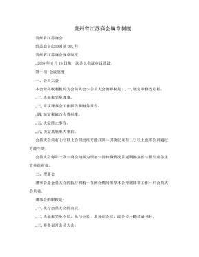 贵州省江苏商会规章制度.doc