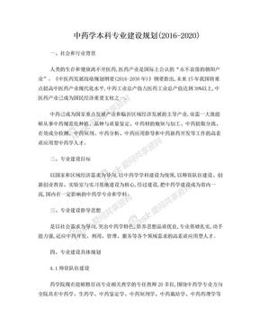 中药学专业建设规划.doc