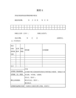 其他应税消费品消费税纳税申报表.doc