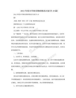 2012年度小学体育教研教改计划(共10篇).doc