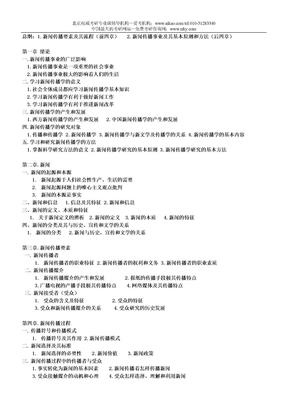 暨南大学新闻传播学精品笔记.doc